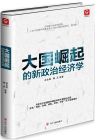 正版-大国崛起的新政治经济学