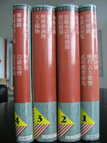 仅印2000册的1988年上海古籍出版社一版一印精装16开《中国古代版画丛刊》4厚册全!!。。。。。。。。,