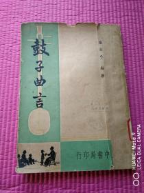 稀见民国早期戏曲文献史料《鼓子曲言》 张长弓编著,正中书局1948年初版本