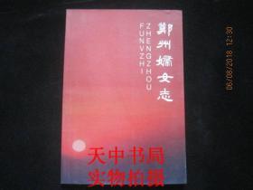 【地方志】郑州妇女志