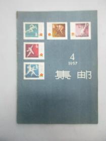 《集邮》1957年第4期 (总第28期)人民邮电出版社 16开16页