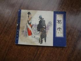 连环画《葛巾》   近85品(仅封面有点老印)   82年一版一印