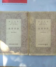 万有文库:清诗别裁(1-4全套缺第4集)