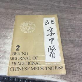 北京中医1985年第2期