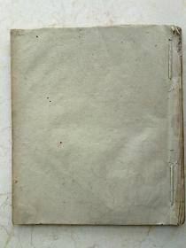 《挽诗   祭文》                        手稿本                 手抄本