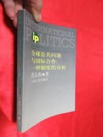 全球公共问题与国际合作:一种制度的分析   【当代国际政治丛书】