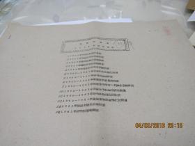 科学出版社1961年出版统计 资料1本  914