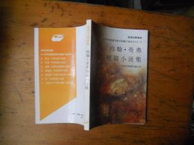 英语注释读物:约翰.奇弗短篇小说集
