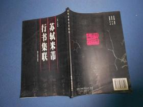 苏轼、米芾行书集联-16开