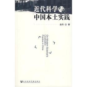 近代科学与中国本土实践