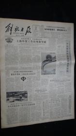 【报纸】解放日报 1983年9月24日【上海外贸工作出现新突破】【本市高校表彰三好学生先进集体】