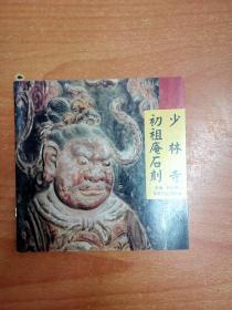 少林寺初祖庵石刻(40开本画册)