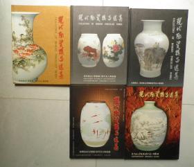 现代陶瓷精品选集(五册全)