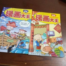 漫画大王2014年第2集和第4集
