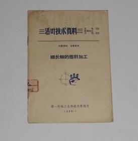活页技术资料 细长轴的磨削加工 1966年