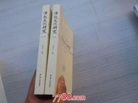 佛教文化研究(第三辑+第四辑)(全新正版原版书)2本