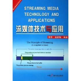 流媒体技术与应用