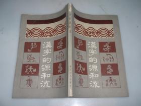 汉字的源和流