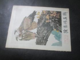 徐悲鸿画辑(活页8开 存10幅画)