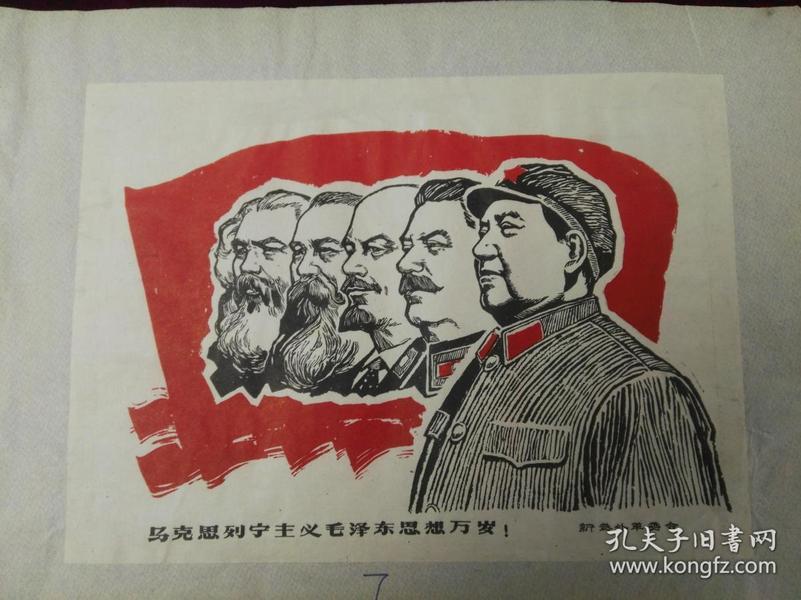 文革精品版画:马克恩列宁主义毛泽东思想万岁(27X19.5CM)