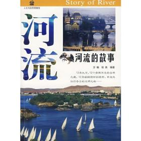 河流的故事