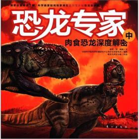 恐龙专家(中)--青少年科普书--肉食恐龙深度解密(全10册不单发)