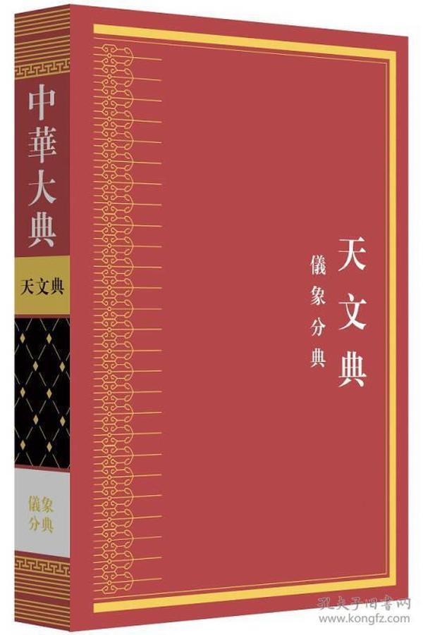中华大典 天文典 仪象分典