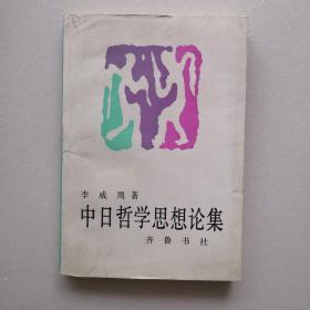 中日哲学思想论集