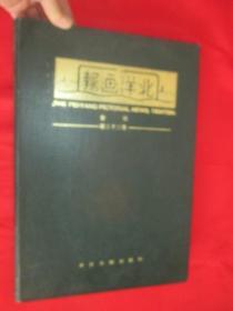 北洋画报    (索引)  [第三十三卷  ]         【8开,硬精装】
