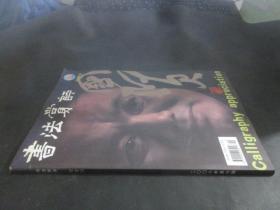 书法赏评 2008.6