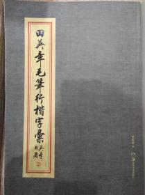 1612,田英章标题v标题签名本,【田英章最新书法毛笔实用技巧图片