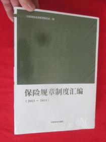 保险规章制度汇编 (2013-2014)       【16开】,全新未开封