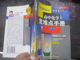 重难点手册 高中化学 (试验修订本.选修)供高三年级用
