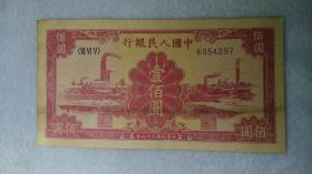 第一套人民币 壹佰元纸币  编号6094257