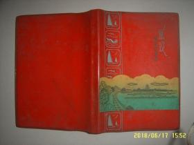 文革笔记本:武汉