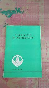 中国烟草学会第二次会员代表大会文件