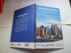 全球主要城市宜居性排名(全球宜居城市指数(GLCI)【精装】