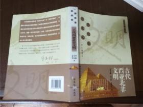 古代西亚北非文明(修订插图本)