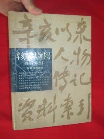 辛亥以来人物传记资料索引     【16开,硬精装】