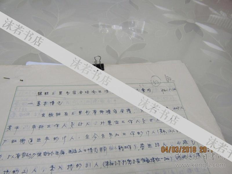 组织三里屯宿舍经济生活的工作情况汇报 手稿6页  914