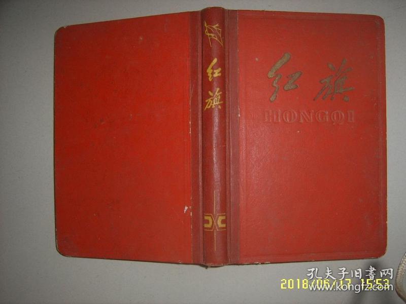 文革笔记本:红旗
