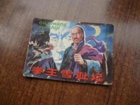 连环画《拳王雪耻记》 上册     85品   85年一版一印