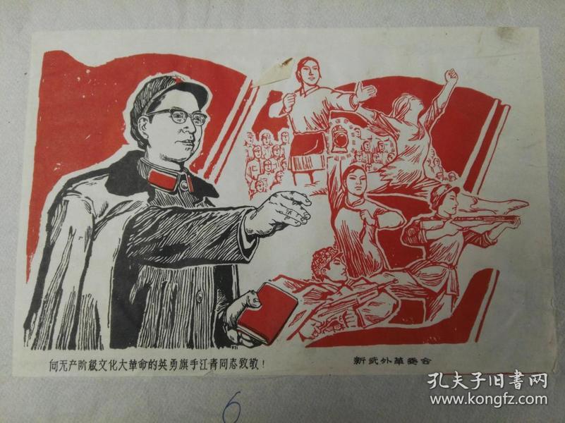 文革新武外:向无产阶级文化大革命的英勇旗手*同志(27X18CM)