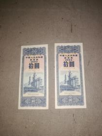 1983年10元国库券2张