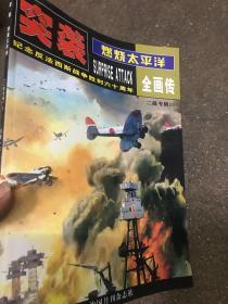 突袭--燃烧太平洋〔全画传〕〔二战专辑.三〕