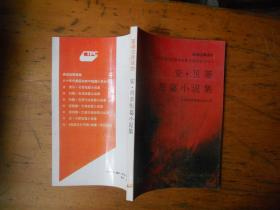 英语注释读物・安・贝蒂短篇小说集
