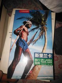 中国国家地理:斯里兰卡旅行指南