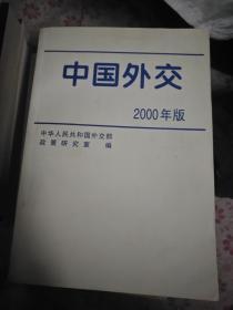 中国外交.2000年版