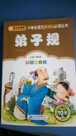 弟子規(彩圖注音版)/小學生語文新課標必讀叢書