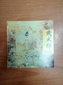 武术禅(40开本画册)
